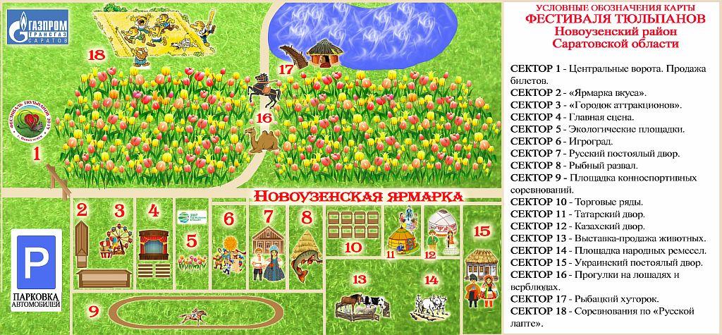 Карта УЗ 13 апреля.jpg